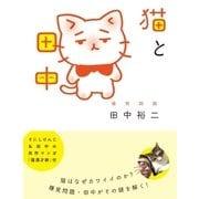 猫と田中(太田出版) [電子書籍]