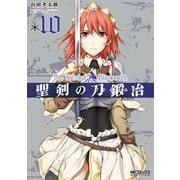 聖剣の刀鍛冶(ブラックスミス) 10(KADOKAWA / メディアファクトリー) [電子書籍]