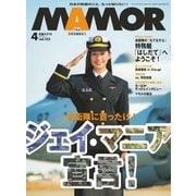 MamoR(マモル) 2017年 4月号(扶桑社) [電子書籍]