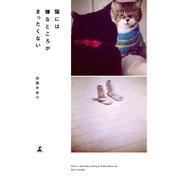 猫には嫌なところがまったくない(幻冬舎) [電子書籍]