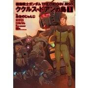 機動戦士ガンダム THE ORIGIN MSD ククルス・ドアンの島(1)(KADOKAWA) [電子書籍]