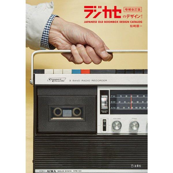 ラジカセのデザイン! 増補改訂版(リットーミュージック) [電子書籍]