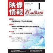 映像情報メディカル 通巻903号(産業開発機構) [電子書籍]