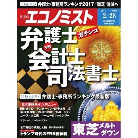 エコノミスト 2017年02月28日号(毎日新聞出版) [電子書籍]
