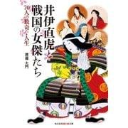 井伊直虎と戦国の女傑たち~70人の数奇な人生~(光文社) [電子書籍]