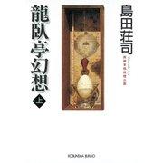 龍臥亭幻想(上)(光文社) [電子書籍]