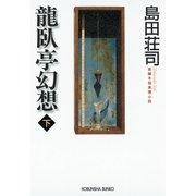 龍臥亭幻想(下)(光文社) [電子書籍]