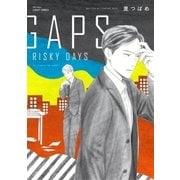 GAPS RISKY DAYS 【電子限定おまけマンガ付】(大洋図書) [電子書籍]