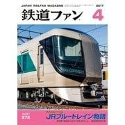 鉄道ファン 2017年 4月号(交友社) [電子書籍]