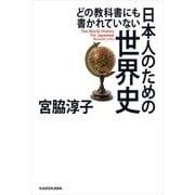 どの教科書にも書かれていない 日本人のための世界史(KADOKAWA) [電子書籍]
