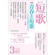 短歌 29年3月号(角川文化振興財団) [電子書籍]