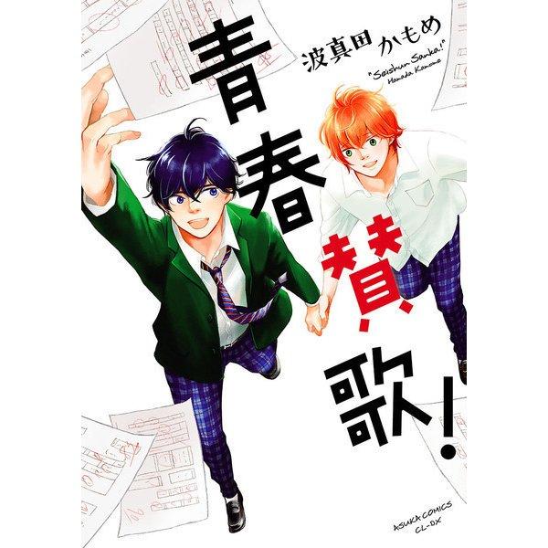 青春賛歌!【電子特典コミック付き】(KADOKAWA) [電子書籍]
