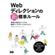 Webディレクションの新・標準ルール 現場の効率をアップする最新ワークフローとマネジメント(エムディエヌコーポレーション) [電子書籍]