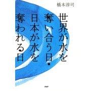 世界が水を奪い合う日・日本が水を奪われる日(PHP研究所) [電子書籍]