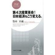 第4次産業革命! 日本経済をこう変える。(PHP研究所) [電子書籍]