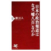 日本の政治報道はなぜ「嘘八百」なのか(PHP研究所) [電子書籍]