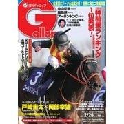 週刊Gallop(ギャロップ) 2月26日号(サンケイスポーツ) [電子書籍]