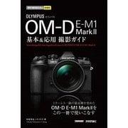 今すぐ使えるかんたんmini オリンパス OM-D E-M1 MarkⅡ 基本&応用撮影ガイド (技術評論社) [電子書籍]