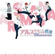 アルス ドタバタ密着Memories(KADOKAWA) [電子書籍]