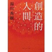 創造的人間(KADOKAWA) [電子書籍]