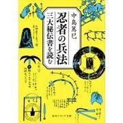 忍者の兵法 三大秘伝書を読む(KADOKAWA) [電子書籍]