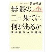 無限の果てに何があるか 現代数学への招待(KADOKAWA) [電子書籍]