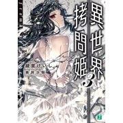 異世界拷問姫 3(KADOKAWA) [電子書籍]