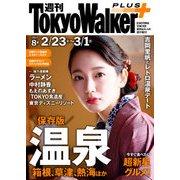 週刊 東京ウォーカー+ 2017年No.8 (2月22日発行)(KADOKAWA) [電子書籍]