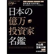 日本の億万投資家名鑑(日経BP社) [電子書籍]
