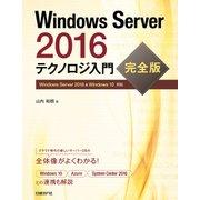 Windows Server 2016テクノロジ入門 完全版(日経BP社) [電子書籍]