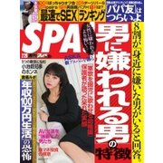 SPA! 2017年2/28号(扶桑社) [電子書籍]