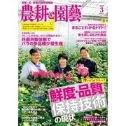 農耕と園芸 2017年3月号(誠文堂新光社) [電子書籍]