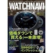 WATCH NAVI(ウォッチナビ) 2017年4月号(学研プラス) [電子書籍]
