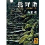 熊野詣 三山信仰と文化(講談社) [電子書籍]
