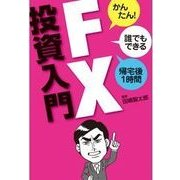 FX投資入門(西東社) [電子書籍]