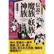 知っておきたい 伝説の魔族・妖族・神族(西東社) [電子書籍]
