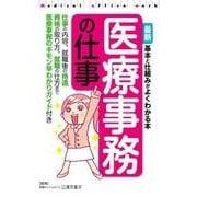 最新 医療事務の仕事(西東社) [電子書籍]