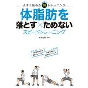 体脂肪を落とす×ためない スピードトレーニング(西東社) [電子書籍]