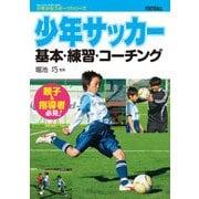少年サッカー  基本・練習・コーチング(西東社) [電子書籍]