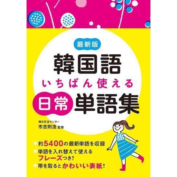 最新版 韓国語いちばん使える日常単語集(西東社) [電子書籍]