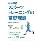 新版 図解 スポーツトレーニングの基礎理論(西東社) [電子書籍]