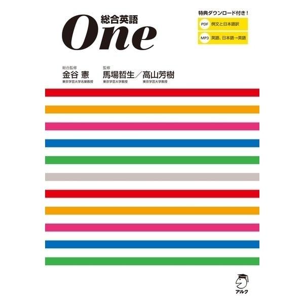 総合英語One(アルク) [電子書籍]