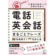 (音声DL付)電話英会話まるごとフレーズ(アルク) [電子書籍]