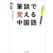 筆談で覚える中国語(サンマーク出版) [電子書籍]
