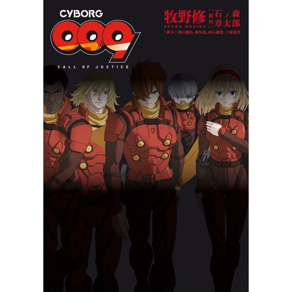 CYBORG009 CALL OF JUSTICE(KADOKAWA / メディアファクトリー) [電子書籍]