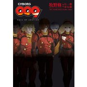 CYBORG009 CALL OF JUSTICE(KADOKAWA) [電子書籍]