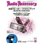 AudioAccessory(オーディオアクセサリー) 164号(音元出版) [電子書籍]