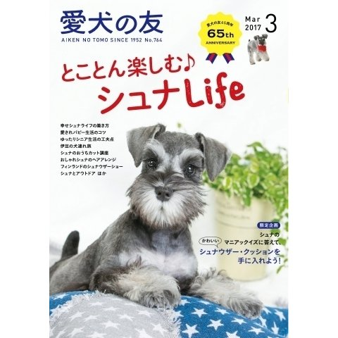 愛犬の友 2017年3月号(誠文堂新光社) [電子書籍]