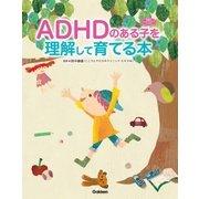ADHDのある子を理解して育てる本(学研) [電子書籍]