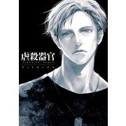 虐殺器官 アートワークス(1)(一迅社) [電子書籍]
